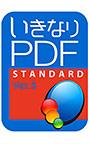 いきなりPDF Ver.5 STANDARD Edition ダウンロード版