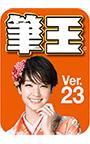 筆王Ver.23 ダウンロード版