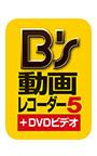 B's 動画レコーダー 5+DVDビデオ ダウンロード版