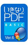 いきなりPDF Ver.6 BASIC ダウンロード版