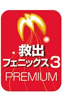 救出フェニックス 3 PREMIUM ダウンロード版
