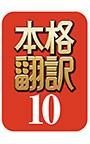 本格翻訳10 ダウンロード版