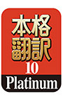 本格翻訳10 Platinum ダウンロード版
