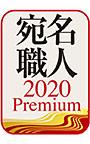 宛名職人 2020 Premium ダウンロード版