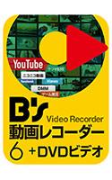 B's 動画レコーダー 6+DVDビデオ ダウンロード版