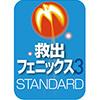 救出フェニックス 3 STANDARD ダウンロード版