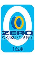 ZERO ウイルスセキュリティ 1台 ダウンロード版