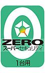 ZERO スーパーセキュリティ 1台 ダウンロード版