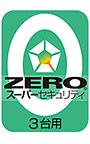 ZERO スーパーセキュリティ 3台 ダウンロード版