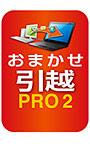 おまかせ引越 Pro 2 乗換応援版 ダウンロード版