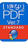 いきなりPDF Ver.7 STANDARD ダウンロード版
