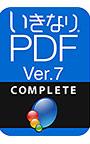 いきなりPDF Ver.7 COMPLETE ダウンロード版