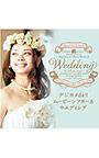 デジカメde!!ムービーシアター8 Wedding ダウンロード版