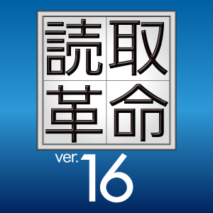 読取革命Ver.16 ダウンロード版