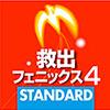 救出フェニックス 4 STANDARD ダウンロード版