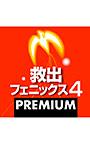 救出フェニックス 4 PREMIUM ダウンロード版