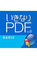 いきなりPDF Ver.8 BASIC ダウンロード版