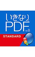 いきなりPDF Ver.8 STANDARD ダウンロード版