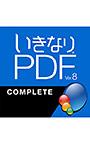 いきなりPDF Ver.8 COMPLETE ダウンロード版
