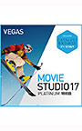 VEGAS Movie Studio 17 Platinum 特別版 ダウンロード版