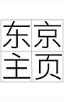 ヒラギノ角ゴ 簡体中文 Std W2