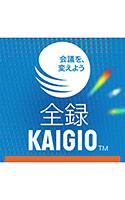 全録KAIGIO ダウンロード版