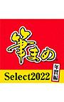 筆まめSelect2022 年賀編 ダウンロード版