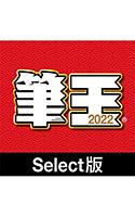 筆王2022 Select版