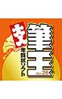 筆王Ver.26 ダウンロード版