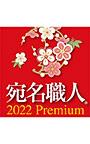 宛名職人 2022 Premium ダウンロード版