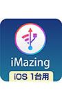 iMazing iOS1台用  ダウンロード版