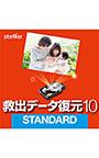 救出データ復元 10 STANDARD ダウンロード版