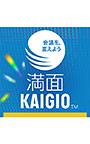 満面KAIGIO ダウンロード版