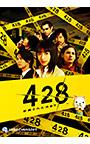 428 〜封鎖された渋谷で〜