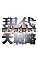 現代大戦略2001〜海外派兵への道〜