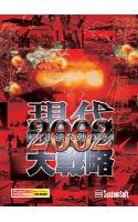 現代大戦略2002〜有事法発動の時〜