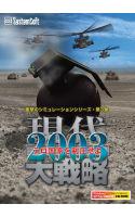 現代大戦略2003〜テロ国家を制圧せよ〜