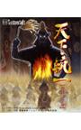 天下統一〜乱世の覇者〜バリューパック