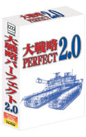 大戦略パーフェクト 2.0
