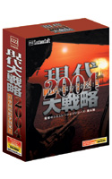 現代大戦略 2004 〜日中国境紛争勃発!〜