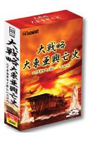 大戦略 大東亜興亡史 〜ニイタカヤマノボレ一二〇八〜