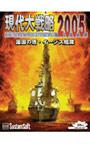 現代大戦略2005〜護国の盾・イージス艦隊〜