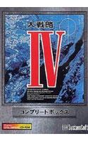 大戦略IVコンプリートボックス