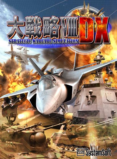 大戦略VIII DX(デラックス)