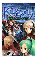 KILLZVALD(キルツヴァルド)〜最後の人間〜 + SP2