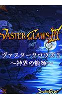 ヴァスタークロウズIII〜神界の龍師〜