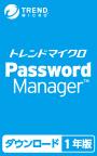パスワードマネージャー ダウンロード 1年版
