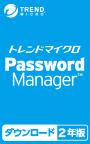 パスワードマネージャー ダウンロード 2年版