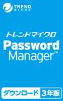 パスワードマネージャー ダウンロード 3年版