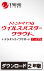ウイルスバスター クラウド + デジタルライフサポート プレミアム ダウンロード 2年版